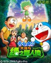 http://kenh2net.wap.sh/images/Doraemon1.jpg